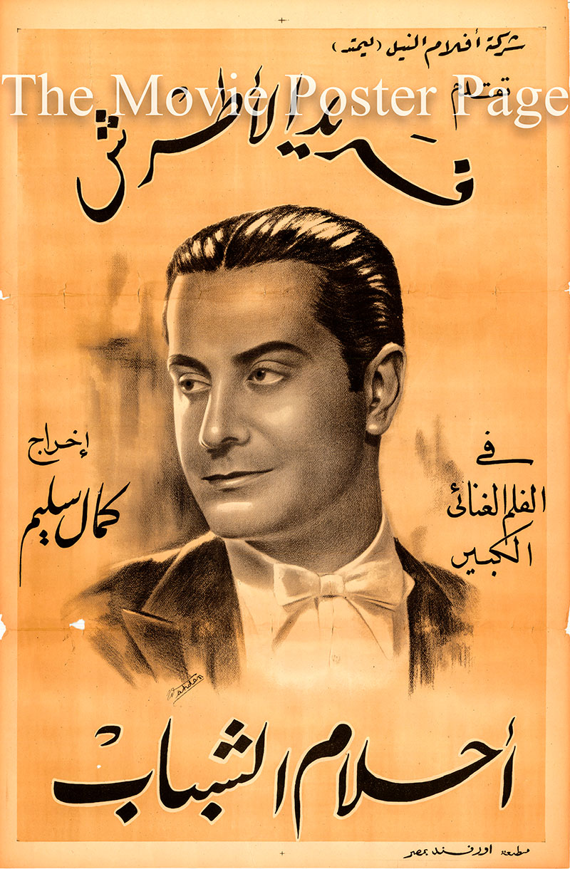 Pictured is an Egyptian promotional poster for the 1942 Kamal Selim film Dreams of Youth starring Farid Al Atrache.
