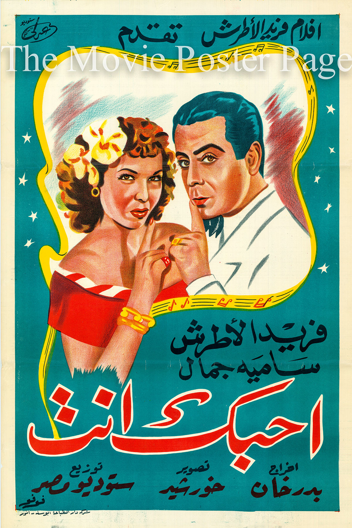 Pictured is an Egyptian promotional poster for the 1949 Ahmed Badrakhan film I Love You Only starring Farid Al Atrache.