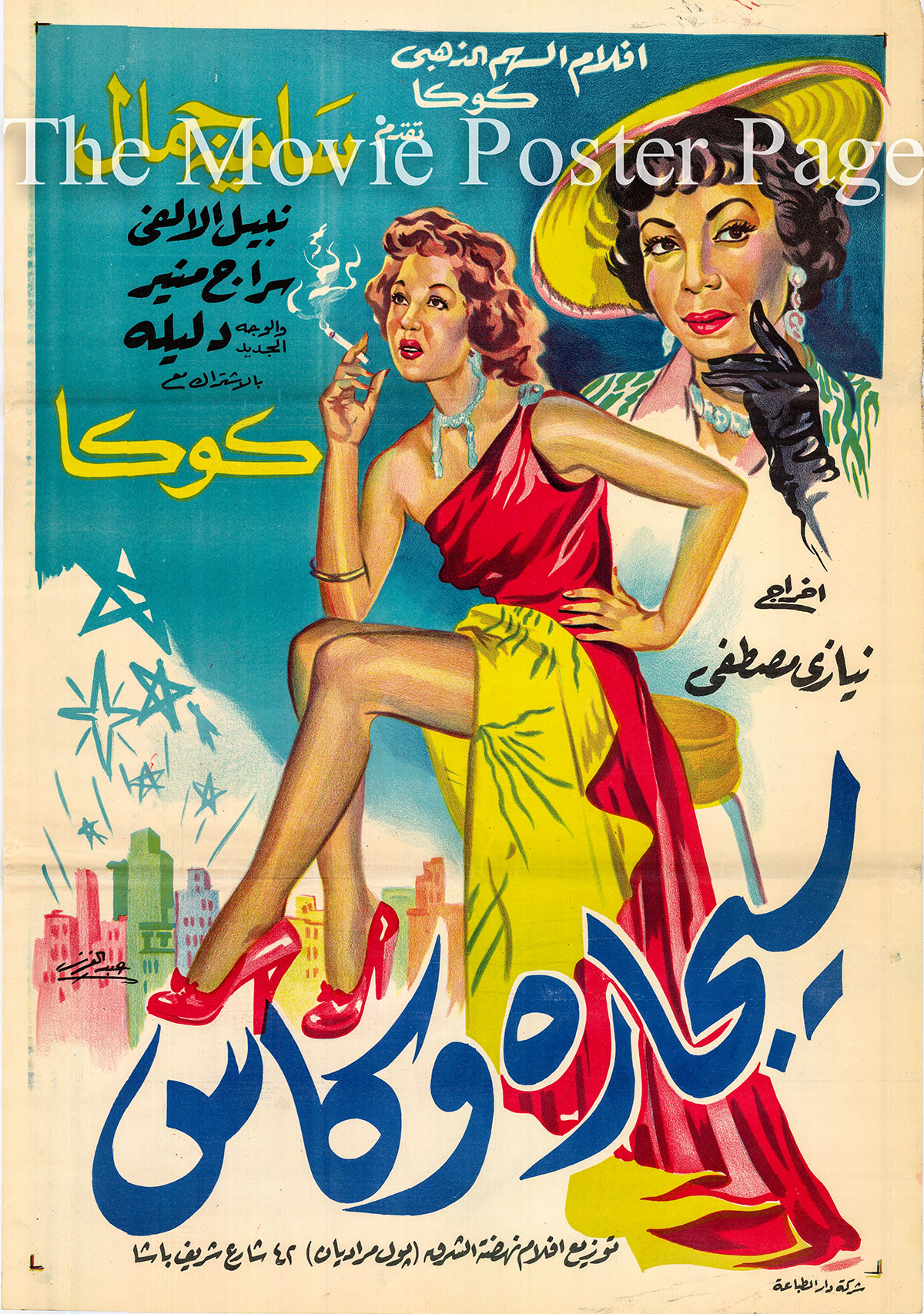 Pictured is an Egyptian promotional poster for the 1955 Niazi Mostafa film A Cigarette and a Glass starring Samia Gamal.