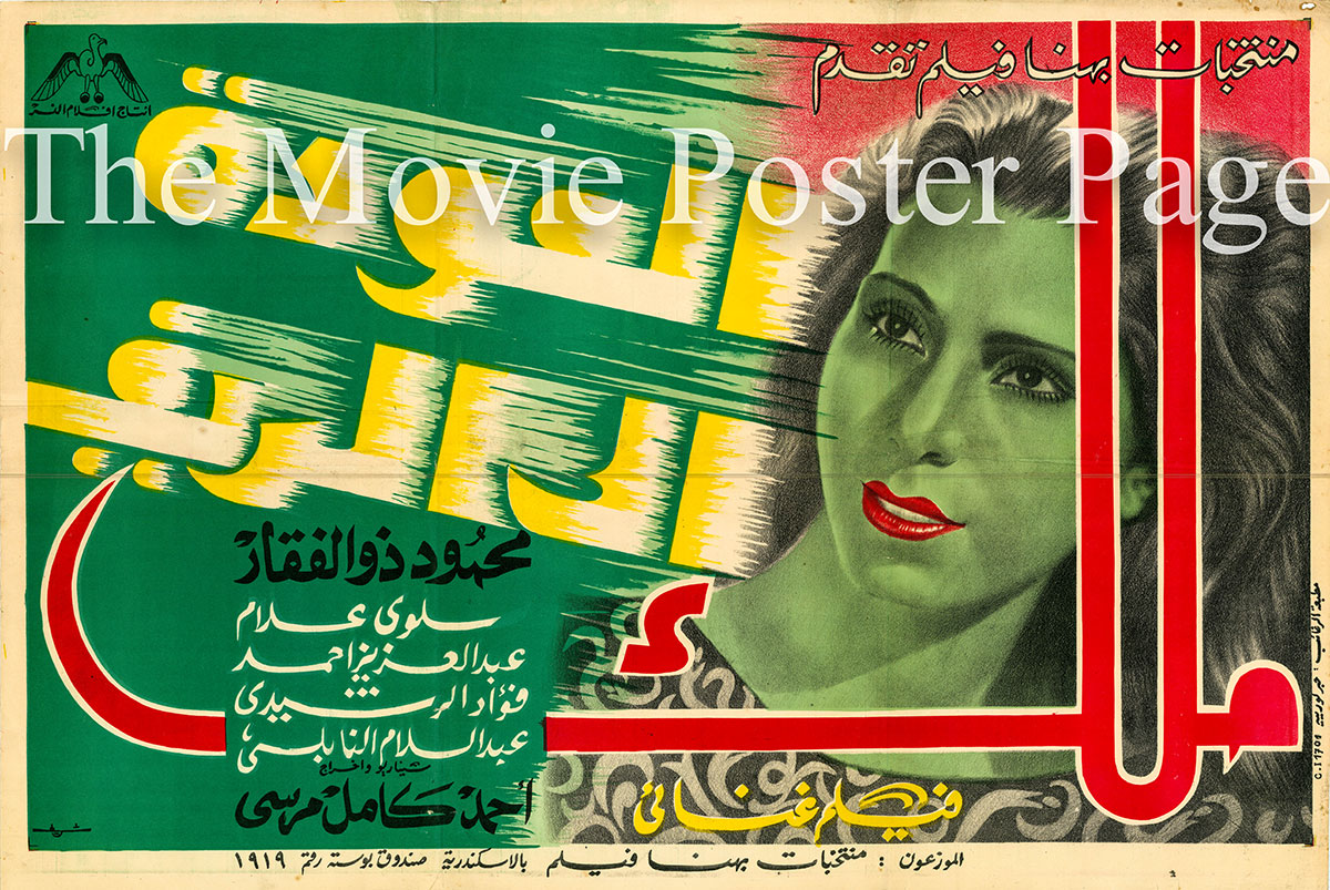 Pictured is an Egyptian promotional poster for the 1939 Amhed Kamel morsi film Return to the Countryside starring Mahmoud Zulfikar.