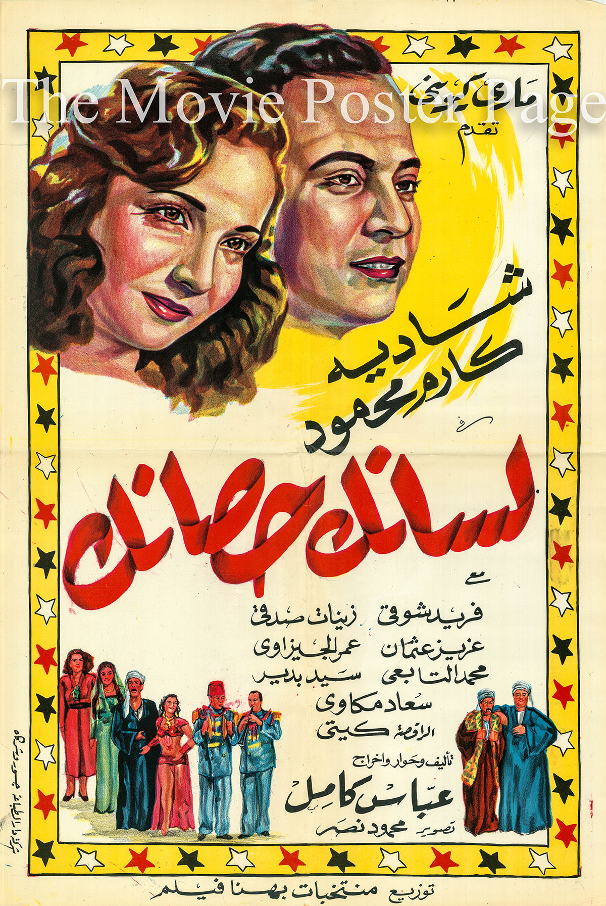 Pictured is an Egyptian promotional poster for the 1953 Abbas Kamel film Guard Your Tongue, starring Shadia.
