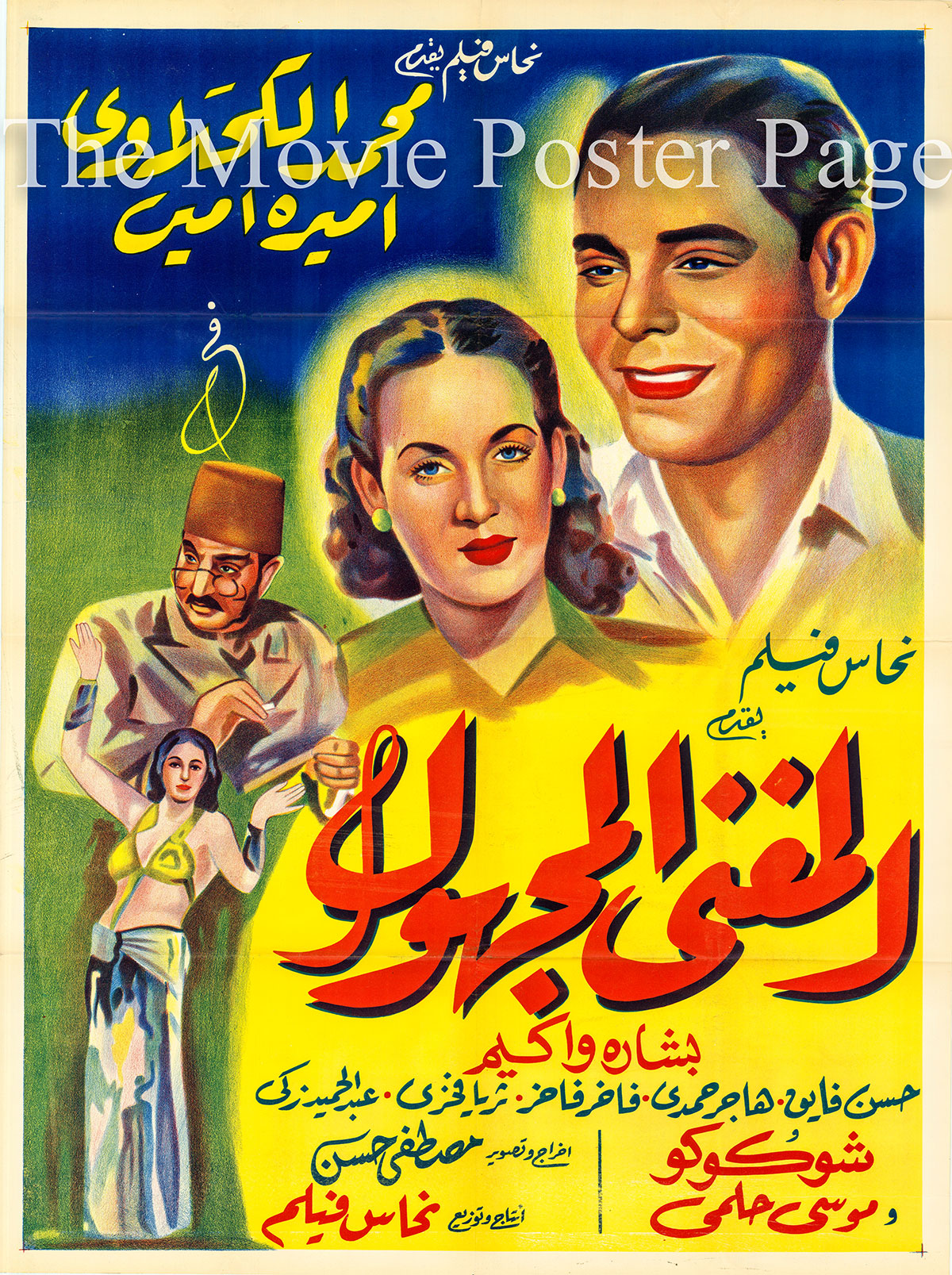Pictured is an Egyptian promotional poster for the 1946 Mostafa Hassan film The Unknown Singer starring Mohammed Al Kahlawi.