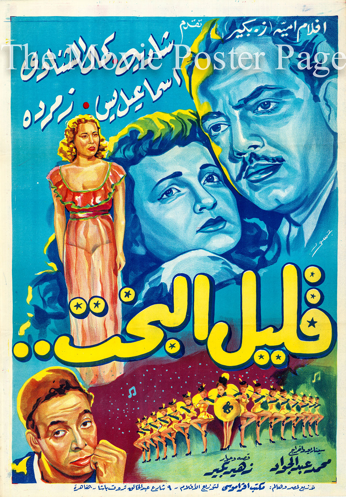 Pictured is an Egyptian promotional poster for the 1952 Mohamed Abdel Gawad film The Unlucky One starring Shadia.