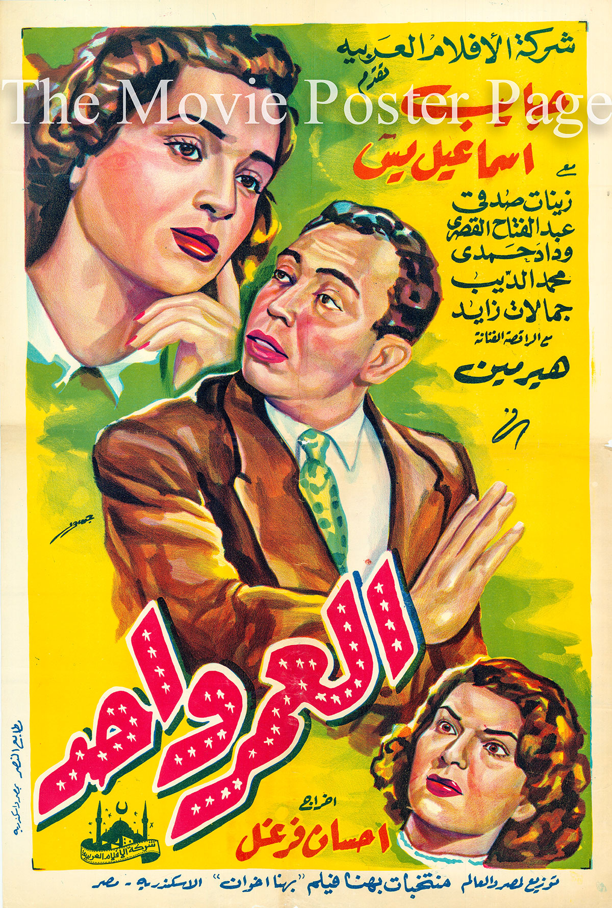 Pictured is an Egyptian promotional poster for the 1954 Ihsan Ferghal film We Live Once, starring Ismail Yasseen.