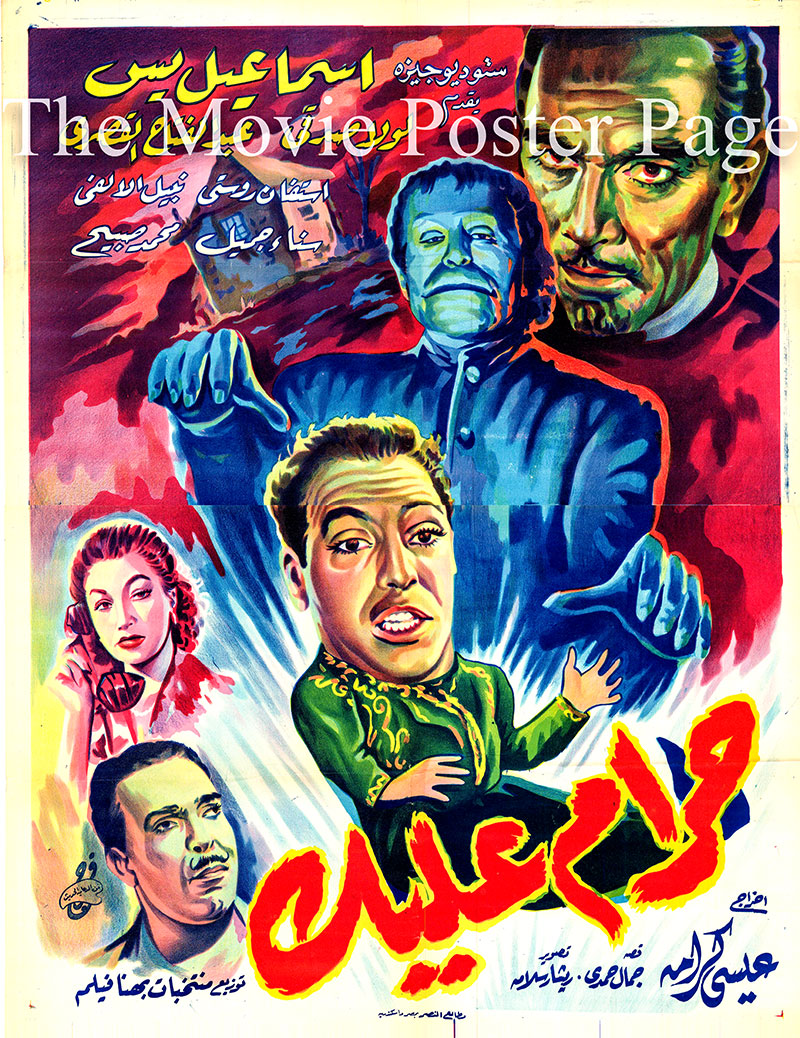 Pictured is an Egyptian promotional poster for the 1954 Essa Karama film Shame on You starring Ismail Yasseen.