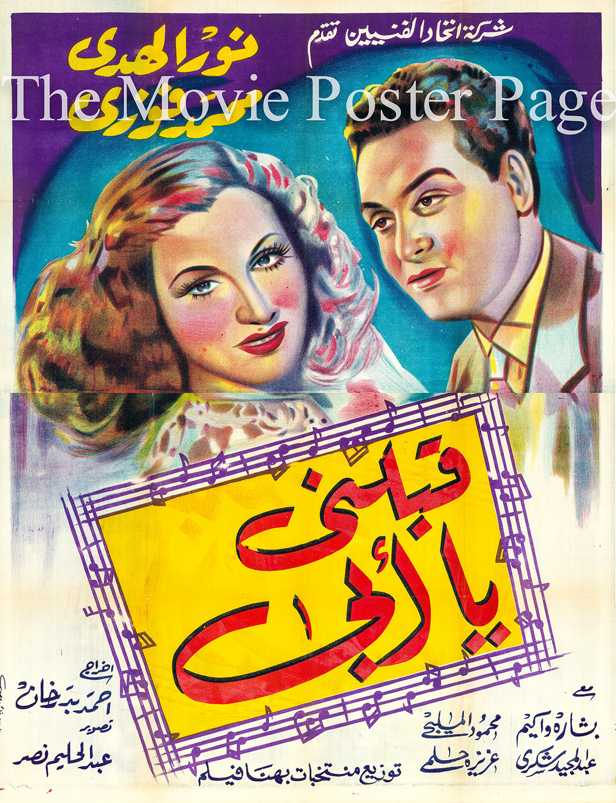 Pictured is an Egyptian promotional poster for the 1947 Ahmed Badrakhan film Kiss Me Father starring Nour Al Hoda.