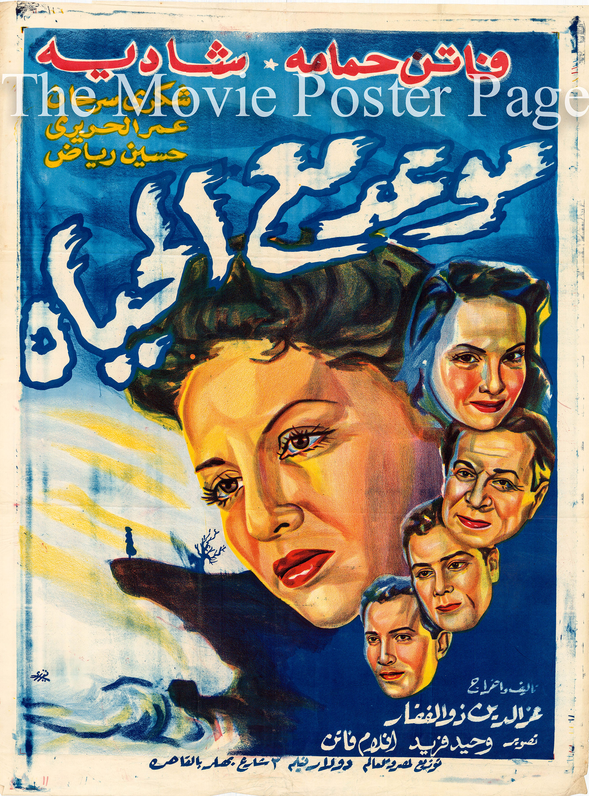 Pictured is an Egyptian promotional poster for the 1954 Ezzel Dine Zulficar film Appointment with Life starring Faten Hamama.