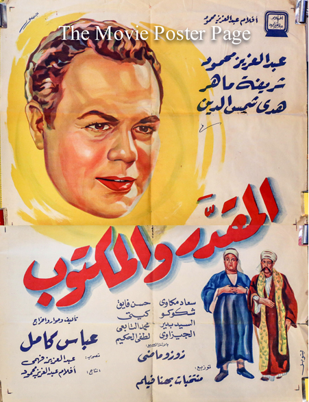 Pictured is an Egyptian promotional poster for the 1953 Abbas Kamel film Destiny starring Abdel Aziz Mahmoud.