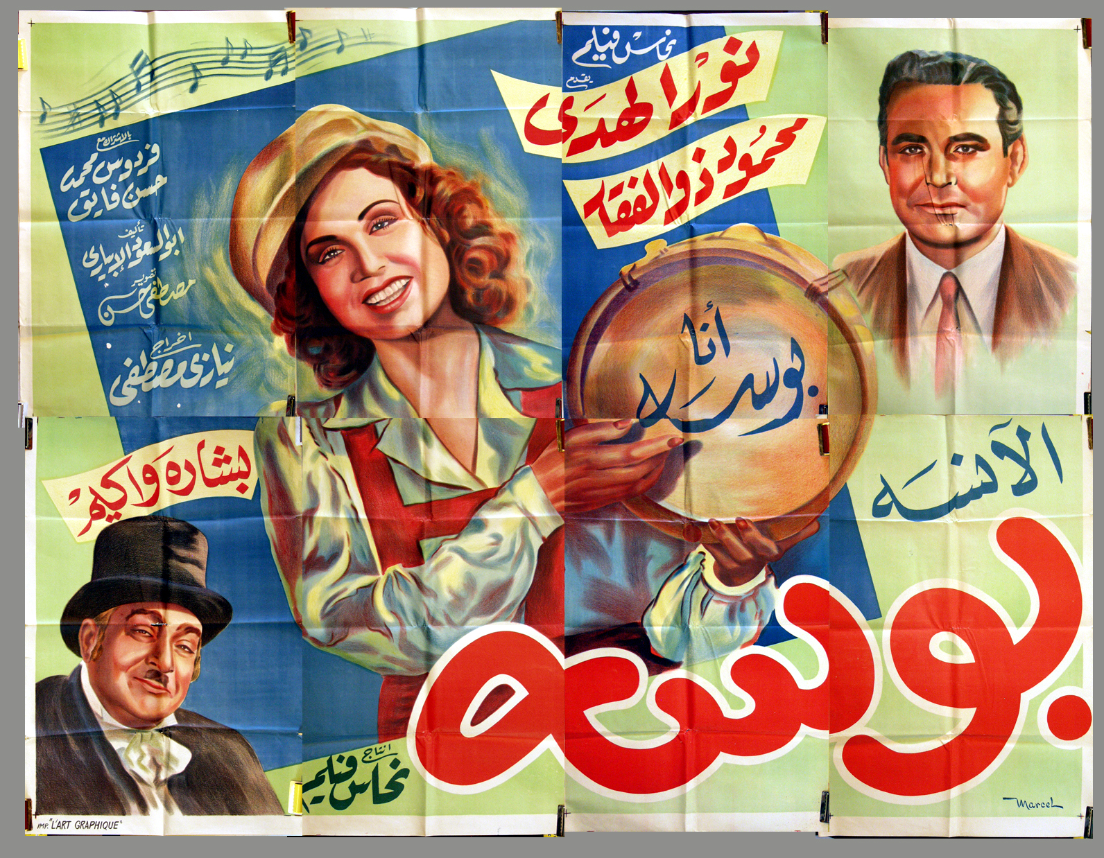 Pictured is an Egyptian promotional poster for the 1945 Niazi Mostafa film Miss Bossy starring Nour Al Hoda.