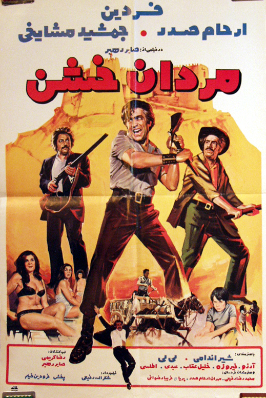 Pictured is an Iranian promotional poster for the 1971 Saber Rahbar film <i>Rough Men</i> starring Fardin.