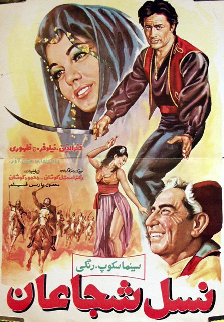 Pictured is an Iranian promotional poster for the 1969 Esmail Kushan film Brve Generation starring Nilufar.