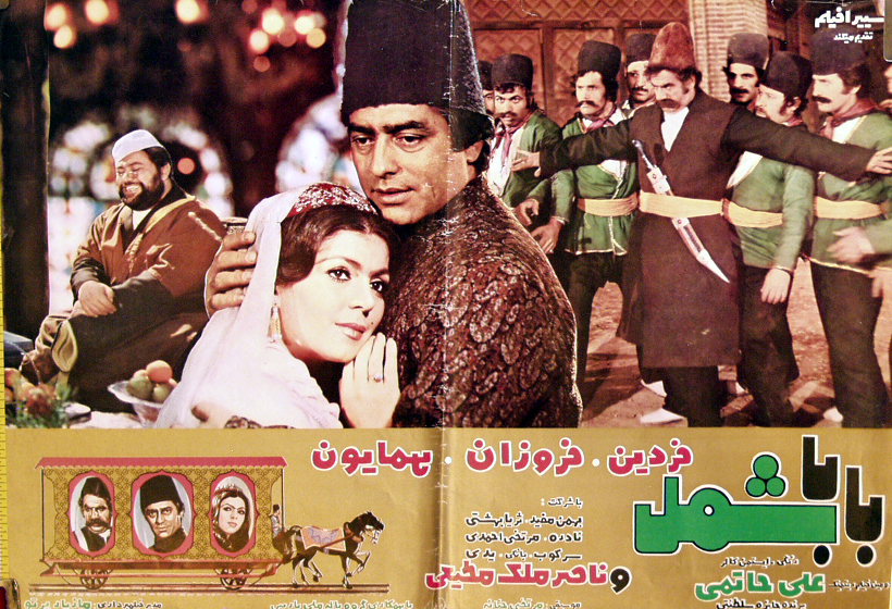 Pictured is an Iranian promotional poster for the 1971 Ali Hatami film Baba Shamal starring Fardin.