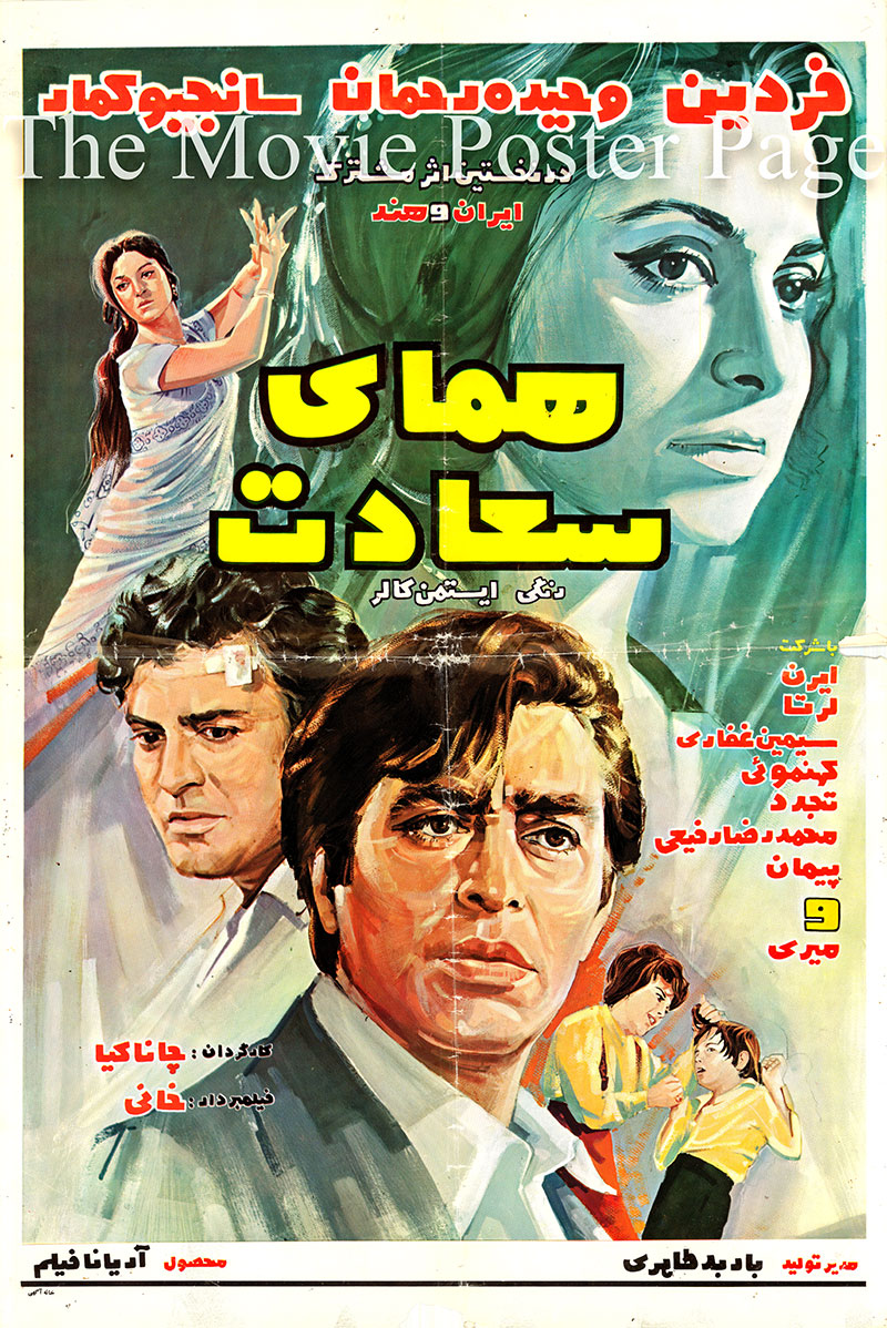 Pictured is an Iranian promotional poster for the 1971 Tapi Chanakya film Bird of Happiness starring Fardin.