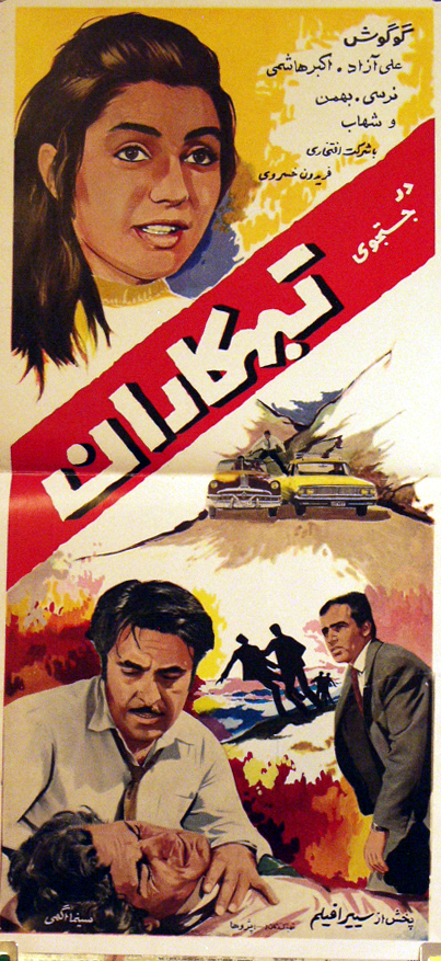 Pictured is an Iranian promotional poster for the 1967 Ahmad Safaei film Looking for criminals starring Googoosh.