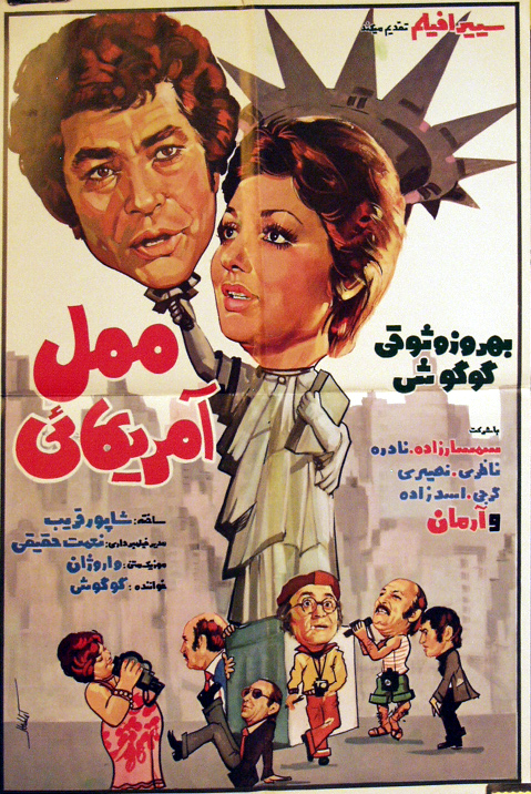 Pictured is an Iranian promotional poster for the 1975 Shapur Gharib film Mamal the America Lover starring Behrouz Vossoughi and Googoosh.