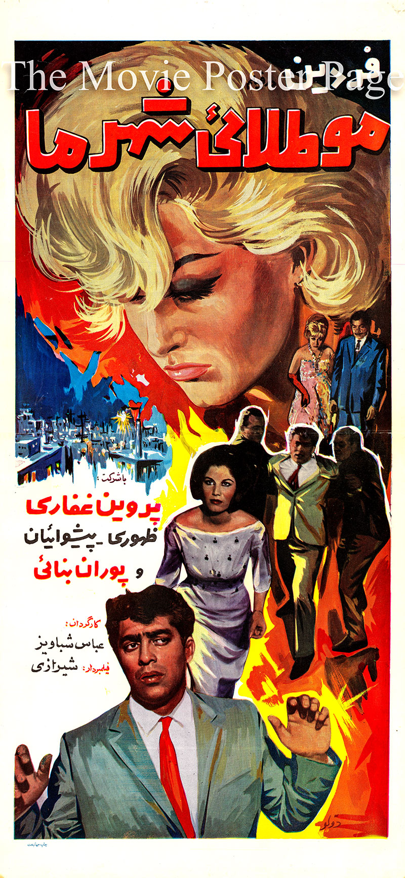 Pictured is an Iranian promotional poster for the 1965 Abbas Shabaviz film Our Town Blonde starring Pouri Baneai.