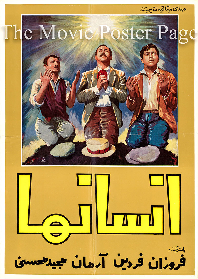 Pictured is an Iranian promotional poster for the 1964 Mehdi Maysaghieh film The Humans starring Mohammad Ali Fardin.