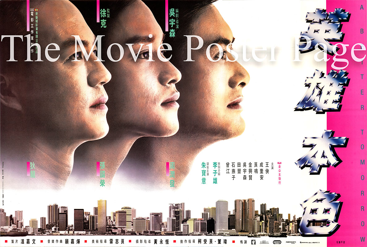 Pictured is a Hong Kong poster for the 1986 John Woo film A Better Tomorrow starring Lung Ti as Sung Tse-Ho.
