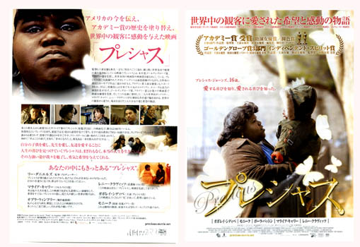 Pictured is a Japanese promotional flyer for the 2009 Lee Daniels film Precious starring Gabourey Sidibe.