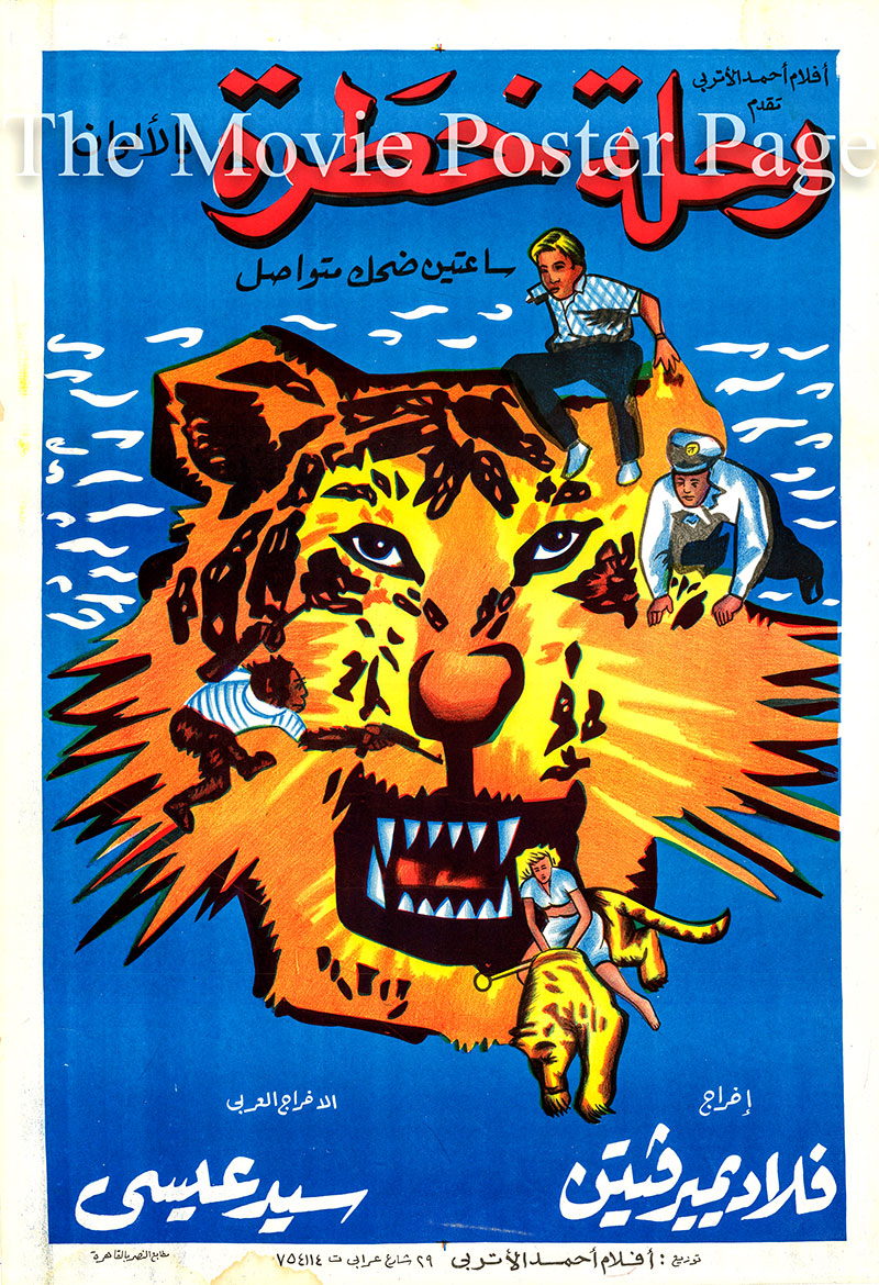Pictured is an Egyptian promotional poster for the 1961 Vladimir Fetin film Striped Voyage starring Aleksei Grivov as the ship's captain.