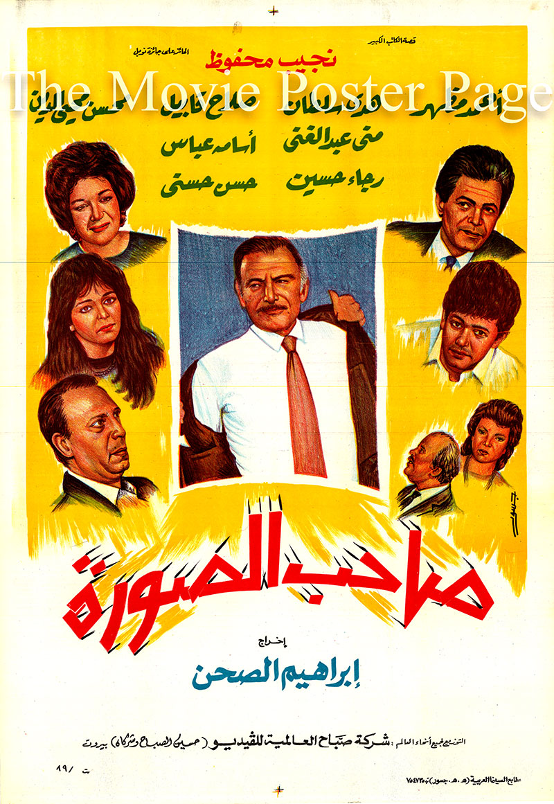 Pictured is an Egyptian promotional poster for the 1980 Ibrahim El-Sahn film The Man in the Picture starring Ahmed Mazhar.