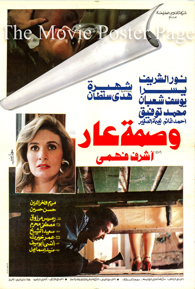 Pictured is an Egyptian promotional poster for the 1986 Ashraf Fahmy film Naked Shame starring Nour El-Sherif and Youssra.